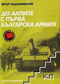 До Алпите с Първа българска армия