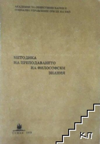 Методика на преподаването на философски знания