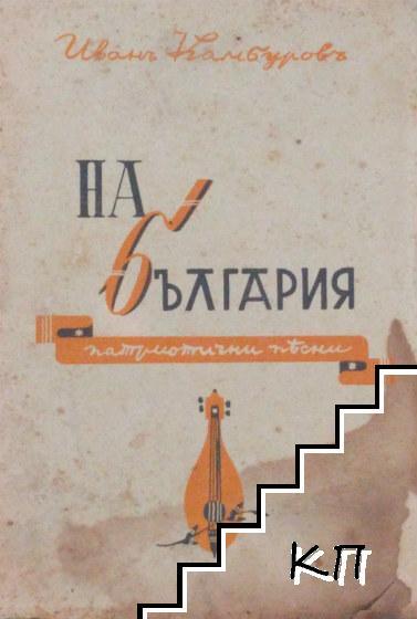 На България: Патриотични песни