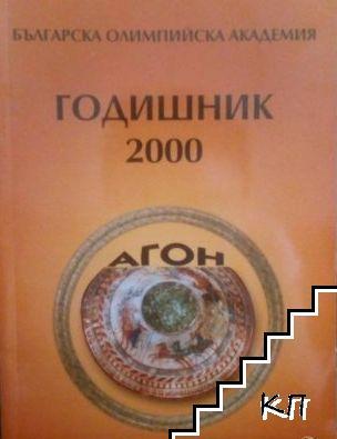 Годишник 2000 на Българска олимпийска академия