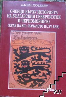 Очерци върху историята на Българския Североизток и Черноморие (края на ХІІ-началото на ХV век)
