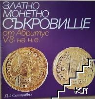 Златно монетно съкровище от Абритус - V в. от н.е.