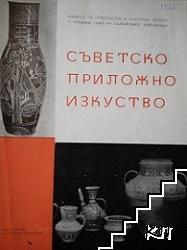 Съветско приложно изкуство