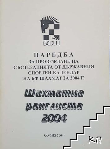 Наредба за провеждане на състезанията от държавния спортен календар на БФ шахмат за 2004. Шахматна ранг листа 2004