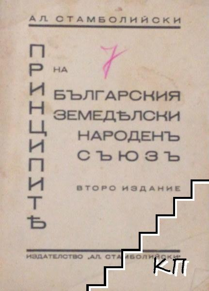 Принципите на Българския земеделски народенъ съюзъ