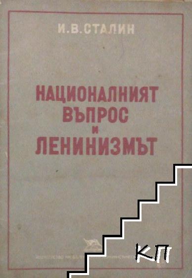 Националният въпрос и Ленинизмът
