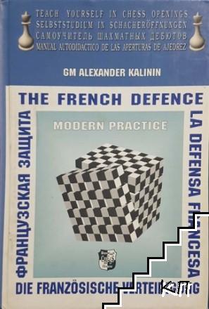 Французская защита. The French Defence. Die franzosische verteidigung. La defensa francesa