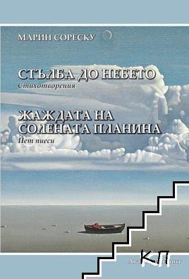 Стълба до небето. Жаждата на Солената планина