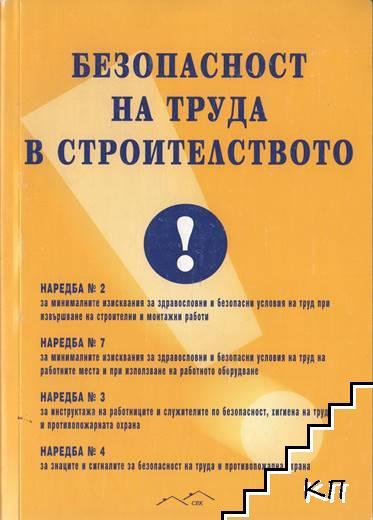 Безопасност на труда в строителството