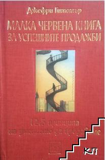 Малка червена книга за успешните продажби