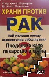 Храни против рак. Книга 3: Плодовете като лекарство и храна