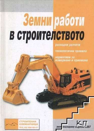 Земни работи в строителството