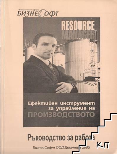 Resource menager: Ефективен инструмент за управление на производството