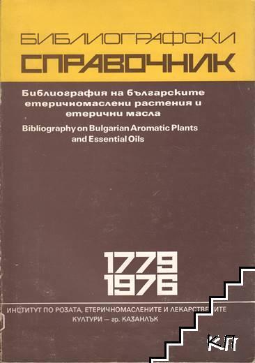 Библиография на българските етеричномаслени растения и етерични масла