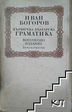 Първична българска граматика
