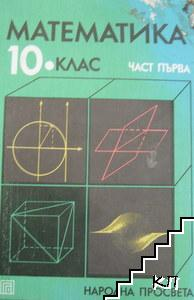 Математика за 10. клас на ЕСПУ. Част 1-2