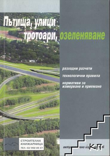 Пътища, улици, тротоари и озеленяване