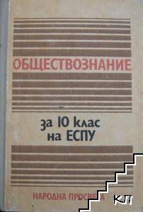 Обществознание за 10. клас на ЕСПУ