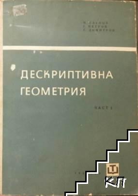 Дескриптивна геометрия. Част 1