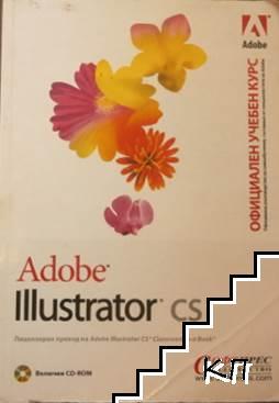 Adobe Illustrator CS. Официален учебен курс