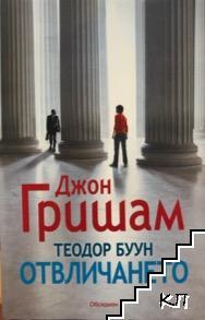 Теодор Буун. Отвличането