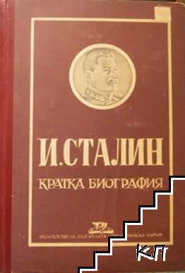 И. Сталин. Кратка биография