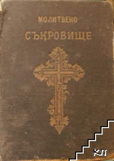 Молитвено съкровище
