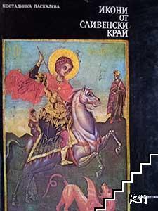 Икони от Сливенски край