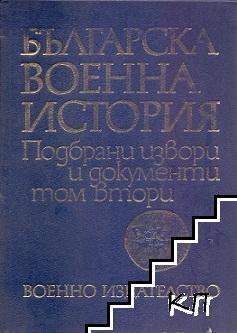 Българска военна история в три тома. Подбрани извори и документи. Том 2