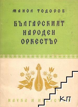 Българският народен оркестър