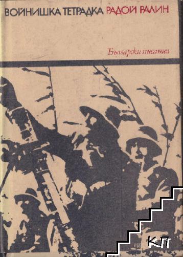 Войнишка тетрадка