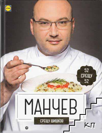 Манчев срещу Шишков