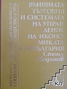 Външната търговия и система на управление на икономиката на в НР България