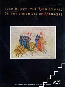 The Miniatures of the Chronicle of Manasses