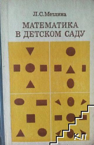 Математика в детском саду