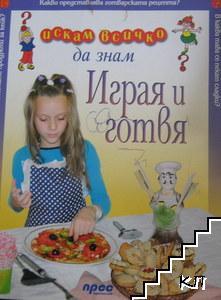 Играя и готвя