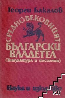 Средновековният български владетел