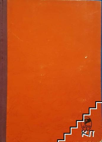 Избрани произведения в девет тома. Том 5: Материализъм и емпириокритицизъм (Допълнителна снимка 1)