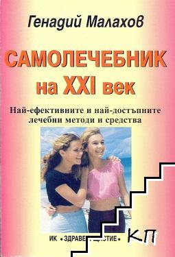Самолечебник на XXI век