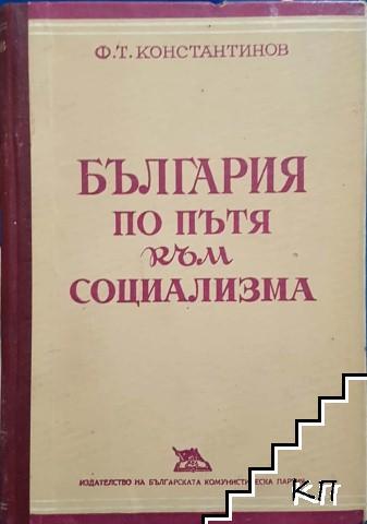 България по пътя към социализма