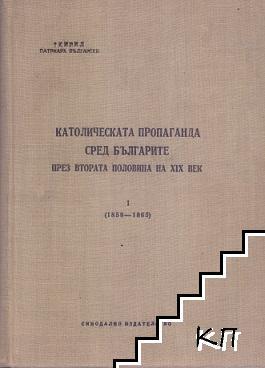 Католическата пропаганда сред българите през втората половина на XIX век. Том 1