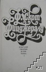 Избрани творби в три тома. Том 3: Нежна е нощта. Последният магнат. Писма