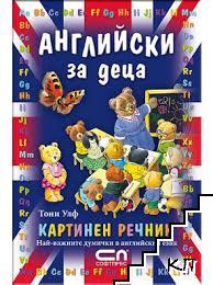 Английски за деца. Картинен речник