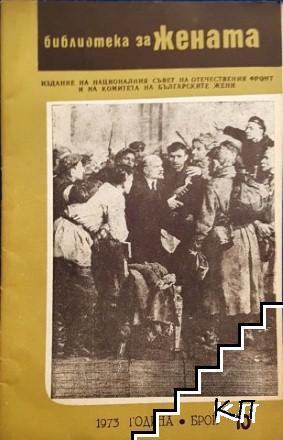 Библиотека за жената. Бр. 1-4, 6-8, 10, 12 / 1973