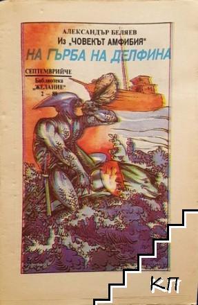 "Септемврийче. Библиотека ""Желание"". Бр. 1-10 / 1989"