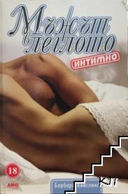 Мъжът в леглото интимно