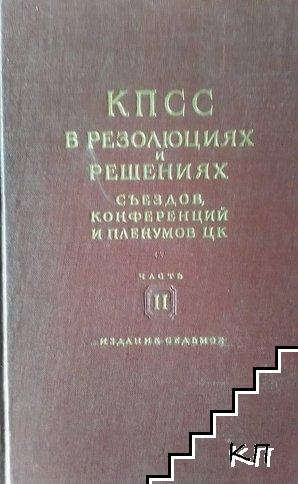 КПСС в резолюциях и решениях - съездов, конференций и пленумов ЦК. Часть 2