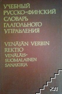 Учебный русско-финский словарь глагольного управления