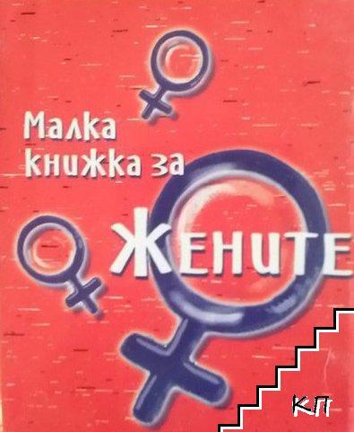 Малка книжка за жените