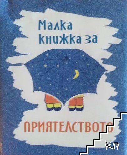 Малка книжка за приятелството
